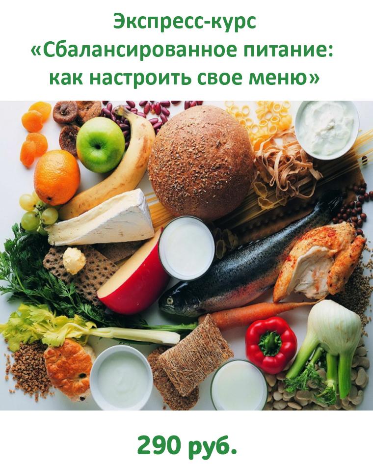 готовое здоровое питание купить